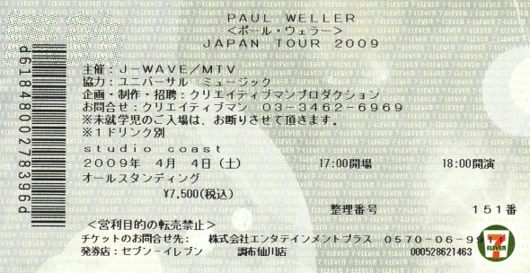 weller_ticket